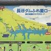 三日月山を歩く〜長谷ダムルート〜