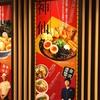 アクアシティラーメン国技館【神仙】の濃厚味噌ラーメンのレビュー!