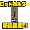【O.S.P】プライヤーなども収納出来る「ロッドホルダー」に新色追加!