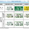 白ナンバーの営業車が増える!? 東京オリンピックナンバープレート受付開始