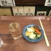 【日本酒の世界に酔いしれる】(36盃目)2月28日「鈴傳」