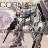 <MGEX RX-0 ユニコーンガンダム Ver.Ka>を作る(1)