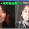 """【新型コロナウイルス】今がピーク!?感染拡大が続く日本の現状を""""現場目線""""での貴重な意見とは【Abema Prime】"""