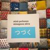 ミナ ペルホネン/皆川明 つづく@東京都現代美術館
