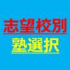 必見!【中学受験】学習塾の選び方