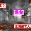 【予知夢】帆海さんが北海道など大地震と津波の夢+岡山県の桜花さんが大爆発の夢を見た