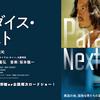 【日本映画】「パラダイス・ネクスト〔2019〕」ってなんだ?