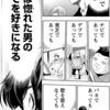 【漫画】「LOVE理論」佐藤まさき:著・水野敬也:原案(全5巻)大人読みしました。