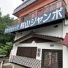 【松永レポ】ラコリーニャス夏合宿 DAY3