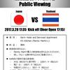 KARINイベント:サッカー日本代表をパブリックビューイングで応援しよう!!