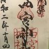 【御朱印】西宮神社(えびす宮総本社)に行ってきました|兵庫県西宮市の御朱印