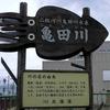 ディープ函館 笹流ダム&海炭市叙景の川は亀田川!?
