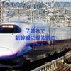 赤ちゃんと新幹線に乗る時は事前準備がポイント!ママ1人でも新幹線にのれる方法を教えます!