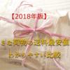 小さな荷物の送料最安値:規格別わかりやすい比較【2018年改訂版】