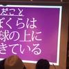 『モバイルボヘミアン』トークライブで四角大輔さんと「ウェーイ!!」してきたよ!!