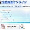 令和2年国勢調査オンライン 体験版 2020 未実施50万円以下の罰金罰則
