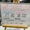【アコパラ2018】店予選vol.2ライブレポート!