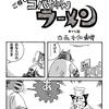 「ご存じ! コバちゃんラーメン」第十七話