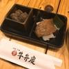 【新橋】牛弁慶