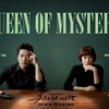 推理の女王 ★4.5 (KBS 2017.4.5-5.25)