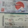 仙台旅行2日目。