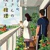 仲良し夫婦の心地よい物語『春子さんの冒険と推理』柴田よしき著