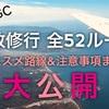 【JAL/JGC】回数修行52ルートの軌跡!おススメ路線&注意点と共に大公開