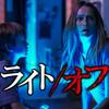 ライト/オフ ★★☆