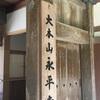 福井&石川観光