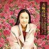 インドネシア人がみんな知っている日本の歌:五輪真弓 心の友