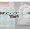 長崎九社スタンプラリー完歩(^0^)そして「長崎守」をゲット◎