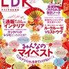 LDK2015年2月号のクレンジング特集を首を傾げつつ読んでみたの巻