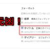 日本語URLの『はてなブログ』を『ワードプレス』に移行するまでの手順