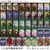 【COJS】エラッタ後の神の救済と獅子王チャレンジ