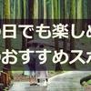 済州島(チェジュ島)*雨の日でも楽しめる!雨の日おすすめスポット!