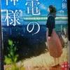 感動のヒューマン・ミステリー、小説「終電の神様」を紹介する【阿川大樹】