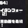【初見動画】PS4【タイタンフォール® 2】を遊んでみての感想!