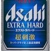 発売30周年を迎えるアサヒスーパードライに「エクストラハード」登場!!