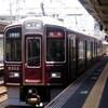 今日の阪急、何系?①180…20200523