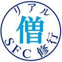 リアル僧侶のSFC修行
