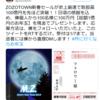 ZOZOの前澤社長の1億円のお年玉はほんとにお年玉?それとも広告なの??