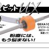 UNIKA 吸塵ドリル Qビットuxのご紹介です。