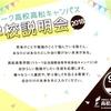 【中学生と保護者の皆様へ】 9月の学校説明会 平成30年9月1日(土)に開催