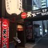 定食メニューが豊富!大塚フーズの天下一品錦店で腹いっぱいのラーメン定食を食べてみませんか?