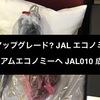 人生初のアップグレード? JAL エコノミークラスからプレミアムエコノミーへ JAL010 成田-シカゴ