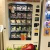 大阪・阪急梅田駅構内『生リンゴと梨の自販機』