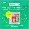 フレッシィ ドライシャンプー・ビスコ保存缶・水電池NOPOPO【Pasha】