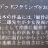 【R-18】氏賀Y太先生の最新作『デッドフラミンゴ』で、藤子・F・不二雄先生への言及がありました。