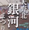 第31回大野北銀河まつり 8月3日(土)、4日(日)開催!
