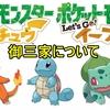 【ポケモンピカブイ】御三家の入手方法について【ヒトカゲ・ゼニガメ・フシギダネ】